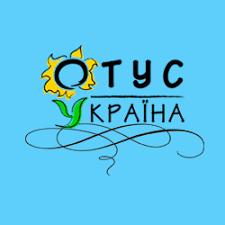 Отус Україна